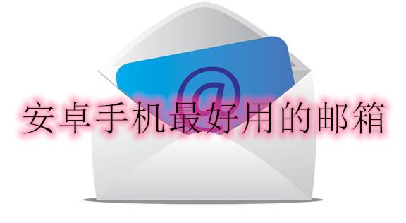 最好用的手机邮箱app