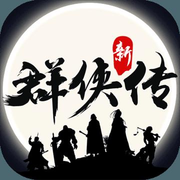 群侠传手游单机内购版v1.4.1作弊版