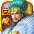 魏蜀吴悍将线上送首充福利版v2.8.6加速版畅玩版