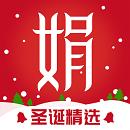 圣诞节送女友鲜花appv5.9.12安卓版