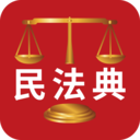 2021新民法典电子版官方版