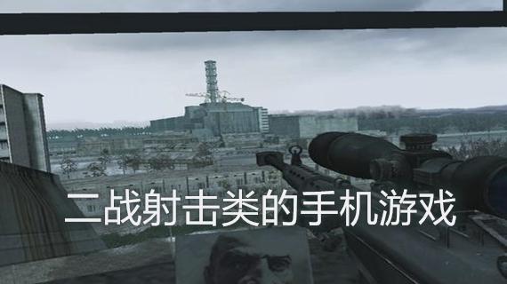 二战射击类的手机游戏