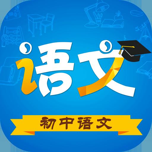 2021初中语文电子版课本部编版