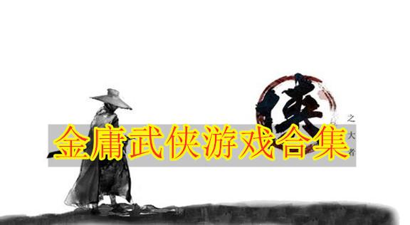 金庸武侠游戏手游排行榜
