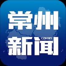 常州日报电子版app官方版(常州新闻