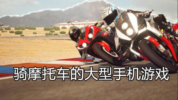 骑摩托车的大型手机游戏
