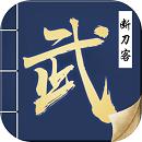 断刀客无限银两元宝修改版v2.0.3内