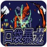 口袋妖怪暴龙穿墙作弊码版v2.0.0无限龙兽金币版