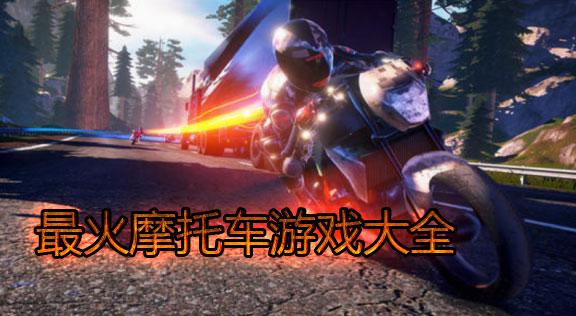 最火摩托车游戏大全