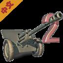 炮兵模拟2无限生命金币中文版v1.1安卓版