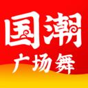国潮广场舞官方最新版v1.2.1免费版