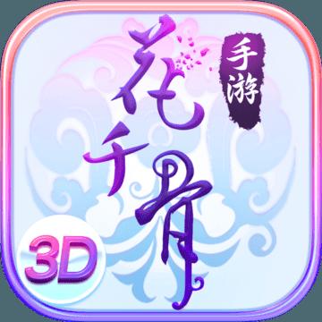 花千骨sf无限元宝服破解版v6.0.0手游版