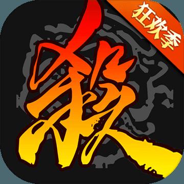 最新版三国杀移动版奶杀版v3.9.0游卡版