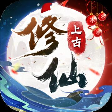 上古修仙手游单机版v10.0.2破解版