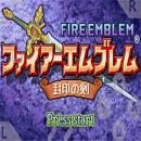 火焰纹章封印之剑手机修改版v2.0汉