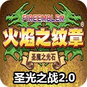 火焰纹章圣光之战金币破解版v2.0修改版