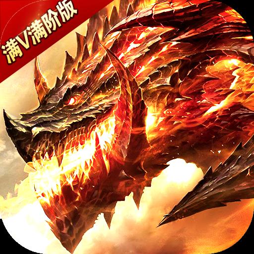 魔龙战歌满V特权v1.0.0无限红包版