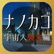 NANOKAGO宇宙人来袭篇v1.0.0中文版