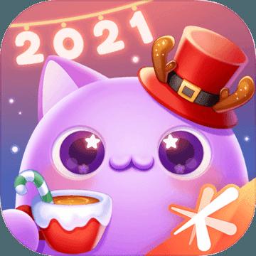 天天爱消除2021新春版v1.95安卓最新