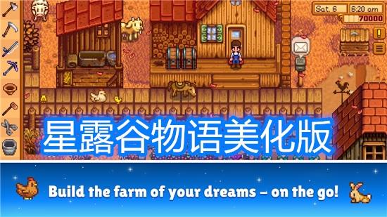 星露谷物语美化版