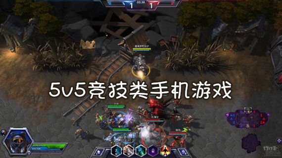 5v5竞技类手机游戏