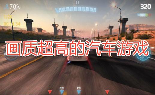 画质超高的汽车游戏