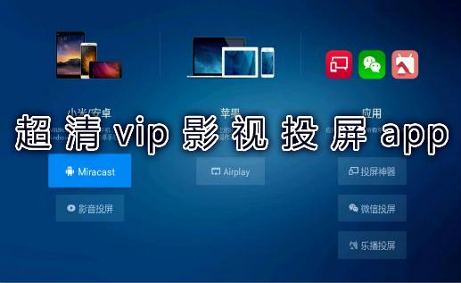 超清vip影视投屏app