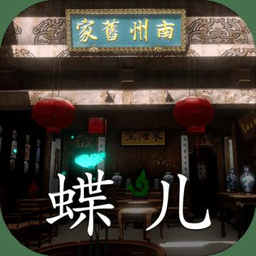 蝶儿游戏(附攻略)最新版v1.0.0完整版