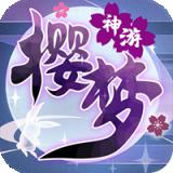 樱梦神游刷等级领红包版v1.0.1抖音