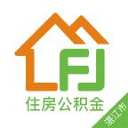 湛江住房公积金网上提取app官方版v1.1.5安卓客户端