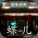 徽州古宅蝶儿免费完整版v1.0.0安卓