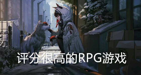 评分很高的RPG游戏