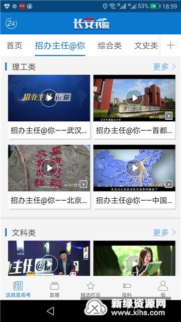 中国教育平台同上一堂课