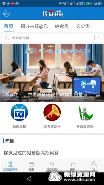 中国教育电视台CETV4空中课堂