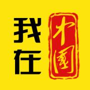 我在中国新闻阅读app手机版v1.0.9安卓版