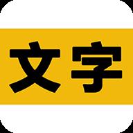 文字之家小说创作社区app免会员版v1.4.5.1 安卓版