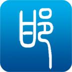 掌上邯郸空中课堂免费下载v2.0.2 安卓版