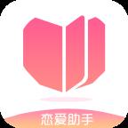 恋爱聊天百科(撩妹话术大全)免费