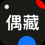 偶藏(爱豆周边交易社区)appv1.0.0安卓版