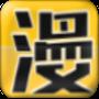 炭笔漫画(免费破解版漫画大全)v1.0 安卓版