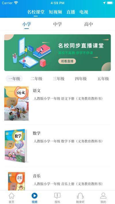 广西中小学空中课堂观看v1.0.27.0安卓版