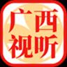 广西视听移动客户端空中课堂v2.1.3最新版