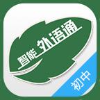 外语通初中版2021app官网最新版v1.8.9安卓版