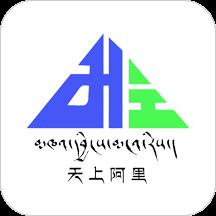 阿里报社新闻客户端官方app(天上阿里)v1.1.3中文版