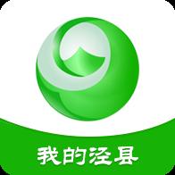 我的泾县新闻手机版2021v1.1.7安卓版