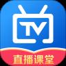 电视家名校课堂v2.6.5最新版