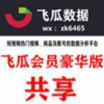 飞瓜快数app官网客户端(飞瓜数据豪