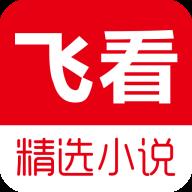 飞看小说追书神器app免费安卓版