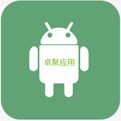 卓聚应用吾爱破解版v1.0.0安卓无广告版