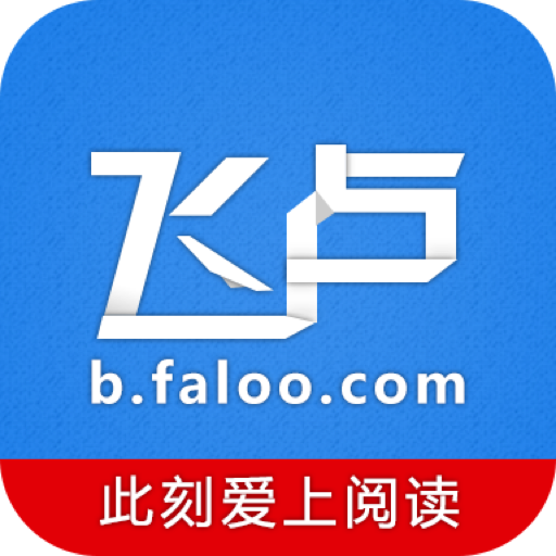 飞卢盗版小说阅读器免费福利版v5.3
